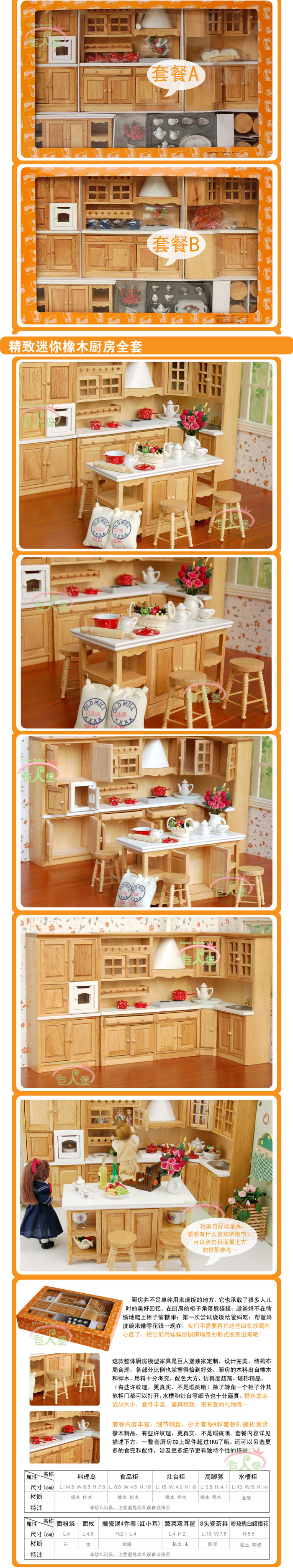 Ball-jointed Doll (Bjd)'s dreamhouse interior kitchen set for dolls
